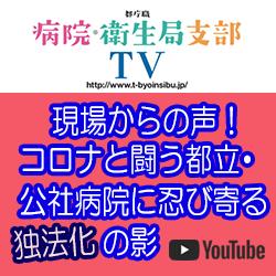 病院支部TV-LIVE配信