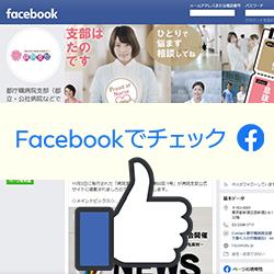 病院支部公式FaceBookページ