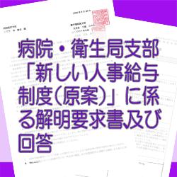 病院・衛生局支部「新しい人事給与制度(原案)に係る解明要求書、及び回答