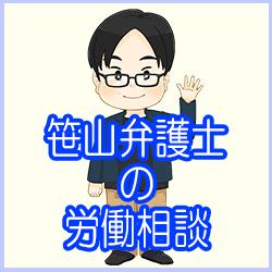 笹山弁護士の労働相談