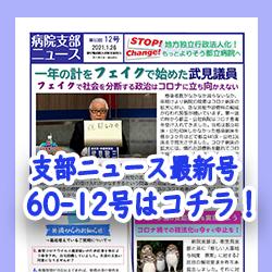 支部ニュース60-12号