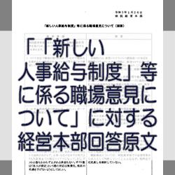 東京都、病院経営本部。都立病院・公社病院の独法化を巡る「新しい人事給与制度」等に係る職場意見について(回答書原文)
