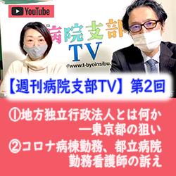 週刊病院支部TV vol2