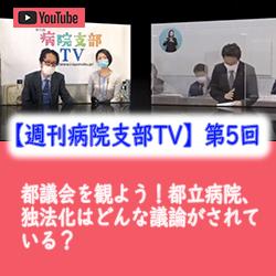 週刊病院支部TV vol5