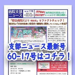 支部ニュース60-17号