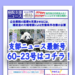 支部ニュース60-23号