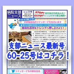 支部ニュース60-25号