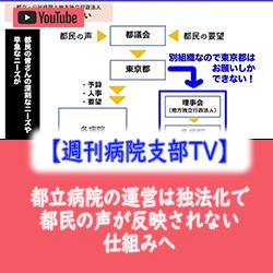 病院支部TV Vol.12