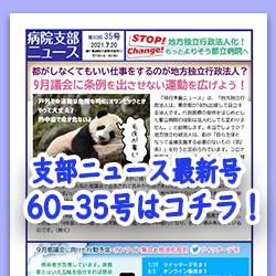 支部ニュース60-35号