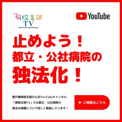 20210921_病院支部_YouTubeチャンネル
