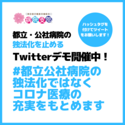 20211007_病院支部_Twitterデモ
